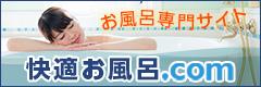 快適お風呂.com